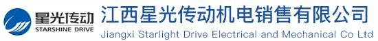 江西星光传动机电销售有限公司